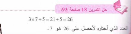 حل تمرين 18 صفحة 93 رياضيات للسنة الأولى متوسط الجيل الثاني