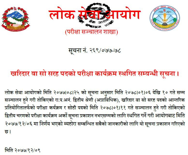 kharidar-second-paper-exam-2077-2078-postponed