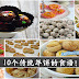 新年快到了,快来做年饼吧!10个年饼食谱供你参考哦!