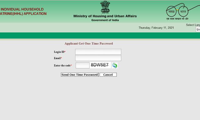 IHHL Rural/Urban Online Apply, Swachh Bharat Mission Souchalaya Online Apply, online apply latrine,