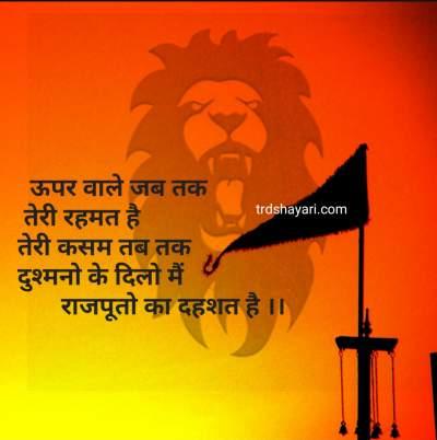 Rajputana Attitude status