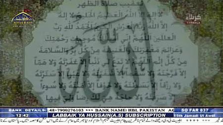 Frekuensi siaran Ahlebait TV di satelit AsiaSat 7 terbaru