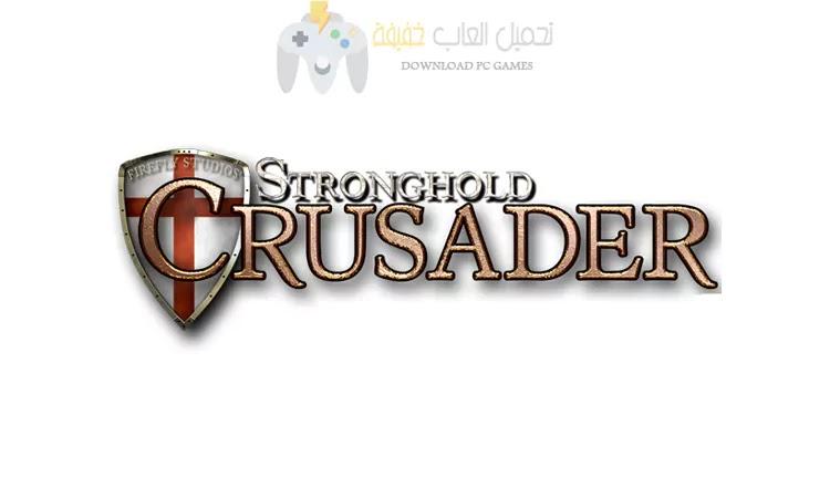 تحميل لعبة صلاح الدين 1 للكمبيوتر برابط مباشر باللهجة العربية