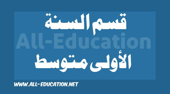 دروس, ملخصات و مواضيع السنة الأولى متوسط