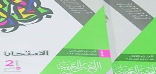 تحميل كتاب الامتحان فى اللغة العربية pdf  للصف الثانى الثانوى الترم الأول 2021