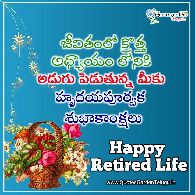 Happy retirement wishes images wallpapers in telugu free download