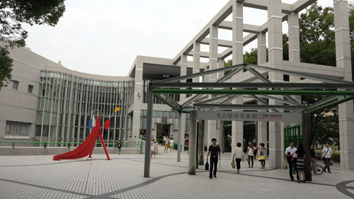 Nagoya City Art Museum Entrance