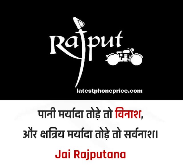 (100+ Best) Status on Rajput in Hindi Attitude राजपूत स्टेटस Shayari Download