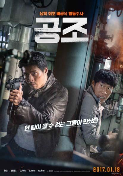 Sinopsis, Cerita & Review Film Confidential Assignment (2017)