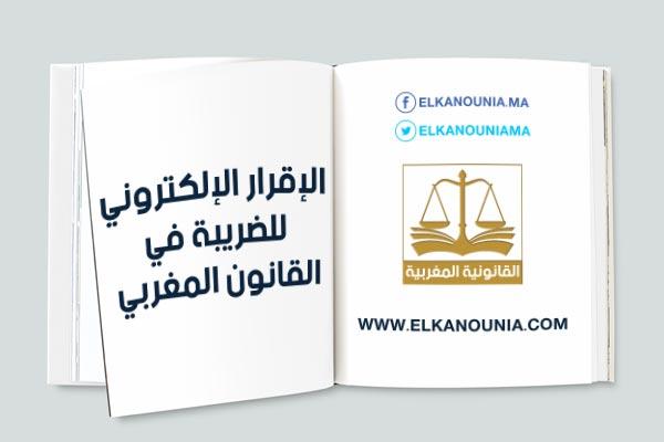 الإقرار الإلكتروني للضريبة في القانون المغربي