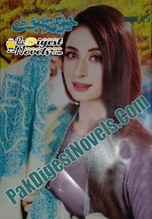 Khawateen Digest December 2020 Pdf Download