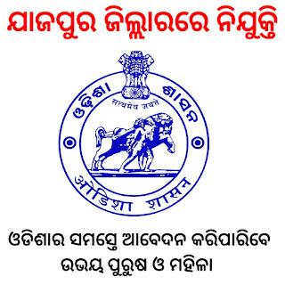 jajpur block recruitment 2021, Jobs In Odisha