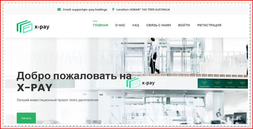 Мошеннический сайт x-pay.holdings – Отзывы, развод, платит или лохотрон? Мошенники