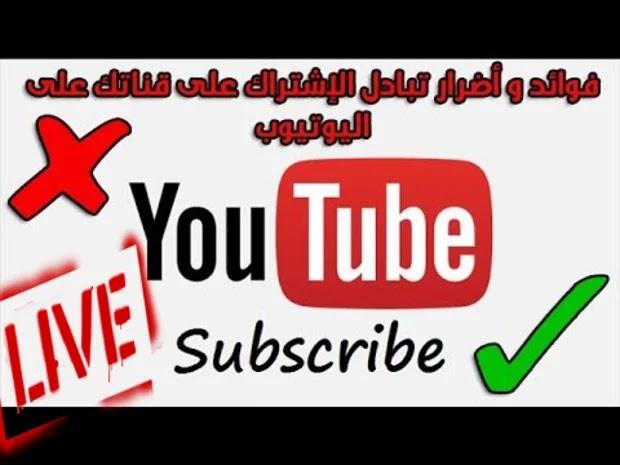 معلومات مهمة 🔥 مخاطر تبادل الاشتراكات وشراء متابعين في قناة اليوتيوب