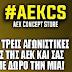 Μοναδική προσφορά από το AEK Concept Store!