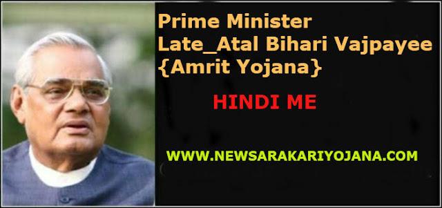 LATE_Atal-Bihari-Vajpayee-AMRAT-YOJANA_HINDI_Quotes-in-Hindi.jpg