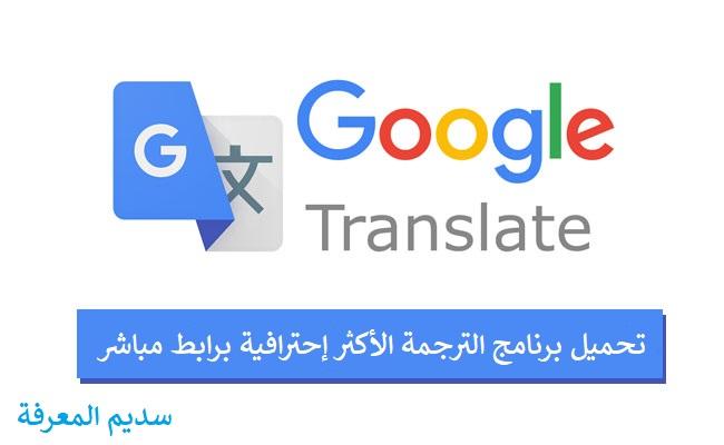 التصوير البضائع استدعى ترجمة قوقل من انجليزي الي عربي Dsvdedommel Com