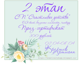 http://kreativartshopp.blogspot.ru/2018/04/blog-post.html
