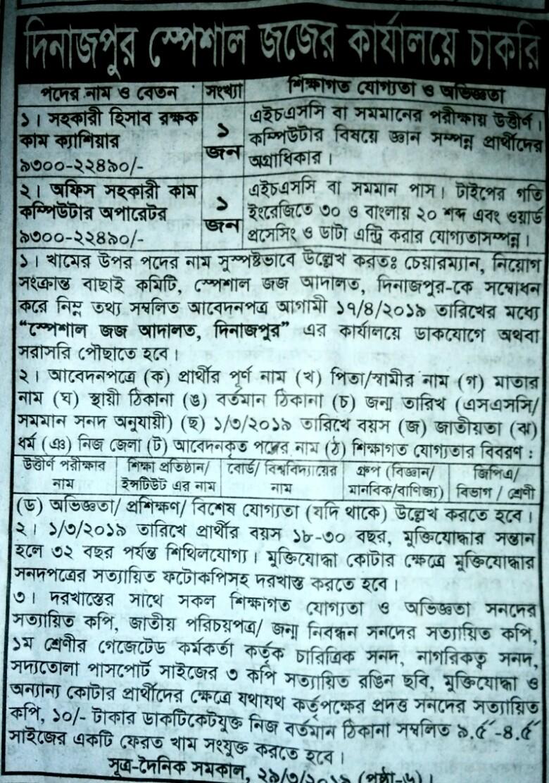 Dinajpur Special Judge's office job circular 2019. দিনাজপুর স্পেশাল জজের কার্যলয়  নিয়োগ বিজ্ঞপ্তি ২০১৯