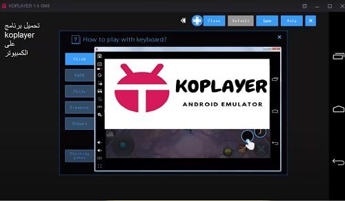 تحميل برنامج koplayer 2019 على الويندوز