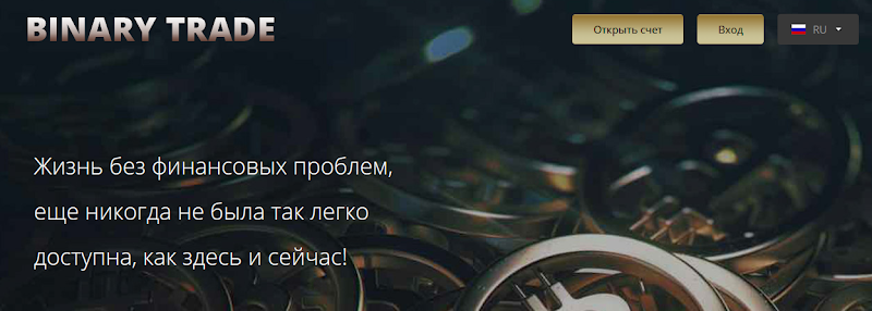 Мошеннический сайт binary-cash.com/ru – Отзывы, развод. BinaryCash мошенники