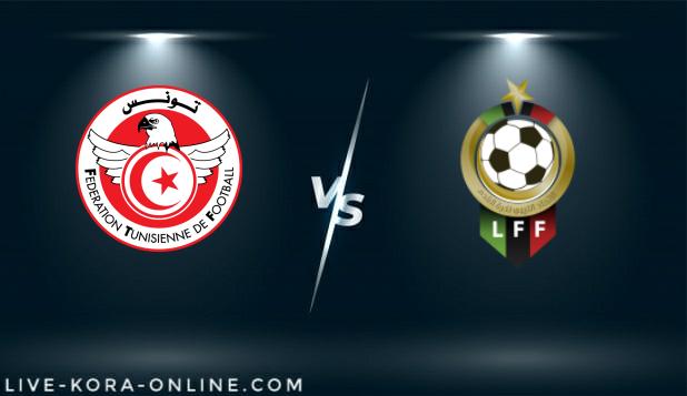 مشاهدة مباراة ليبيا وتونس بث مباشر اليوم بتاريخ 25-03-2021 في تصفيات كأس امم افريقيا