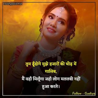 Romantic shayari in hindi for love, romantic shayari in hindi with images