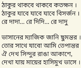 Bishorjon Lyrics Sanjhbati Movie