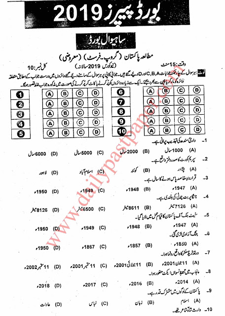 Past Paper Pak Study 2nd Year 2019 Objective Sahiwal Board