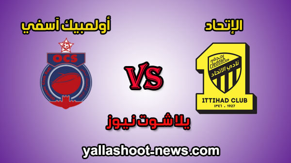 يلا شوت مشاهدة مباراة الإتحاد وأولمبيك آسفي بث مباشر alittihad اليوم 15-1-2020 البطولة العربية