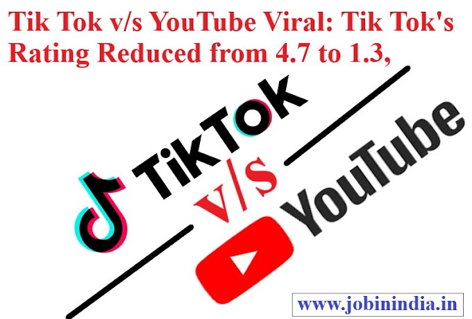 Tik Tok v/s YouTube Viral: Tik Tok's Rating Reduced from 4.7 to 1.3, Learn Whole Case - Job In India