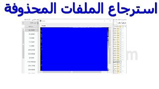 برنامج استعادة الملفات المحذوفة من الكمبيوتر ويندوز 10 بعد الفورمات