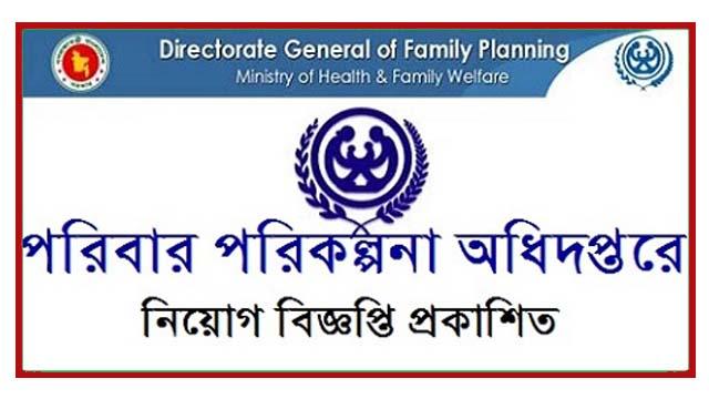 Ministry Of Health And Family Welfare Job Circular | পরিবার পরিকল্পনায় নতুন চাকরির নিয়োগ বিজ্ঞপ্তি প্রকাশ