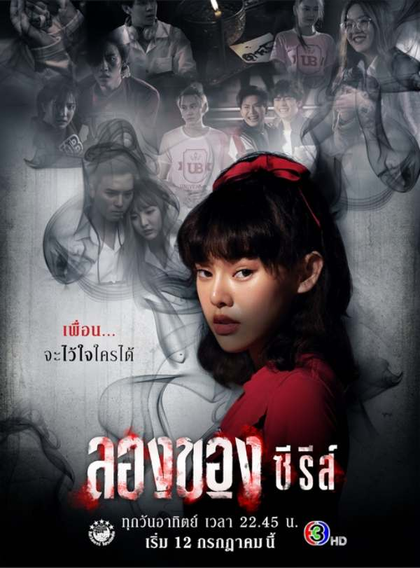 Long Khong (Drama 2020)