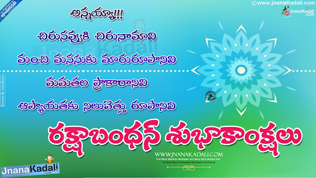 best Rakshabandhan wallpapers, rakshabandhan greetings, hapy rakshabandhan messages, nice reakshsabandhan quotes images