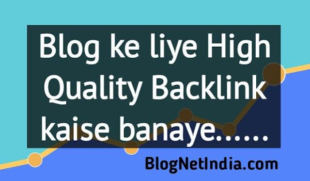 Backlink Kaise banaye