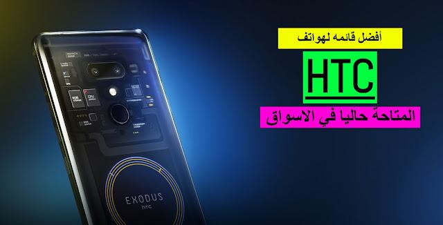 تعرف علي أفضل قائمه لهواتف HTC المتاحة حاليًا في السوق ؟