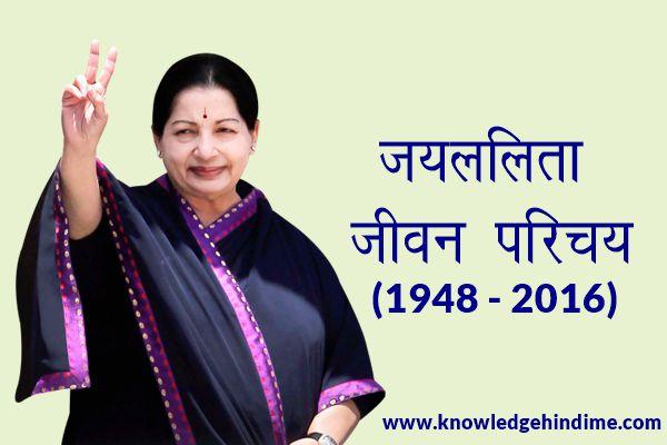 जयललिता की जीवनी हिंदी में - Jayalalitha Biography In Hindi