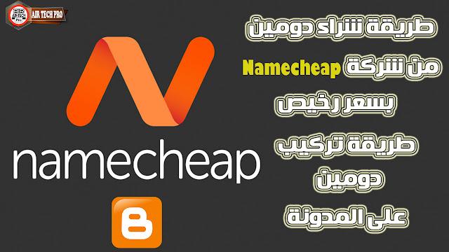 شرح شركة Namecheap وكيف تحصل على دومين بمبلغ صغير مع طريقة تركيبه على المدونة