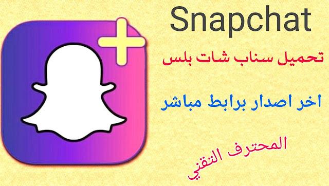تنزيل سناب شات بلس Snapchat Plus للاندرويد