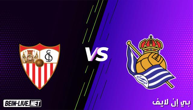 مشاهدة مباراة اشبيلية وريال سوسيداد بث مباشر اليوم بتاريخ 18-04-2021 في الدوري الاسباني