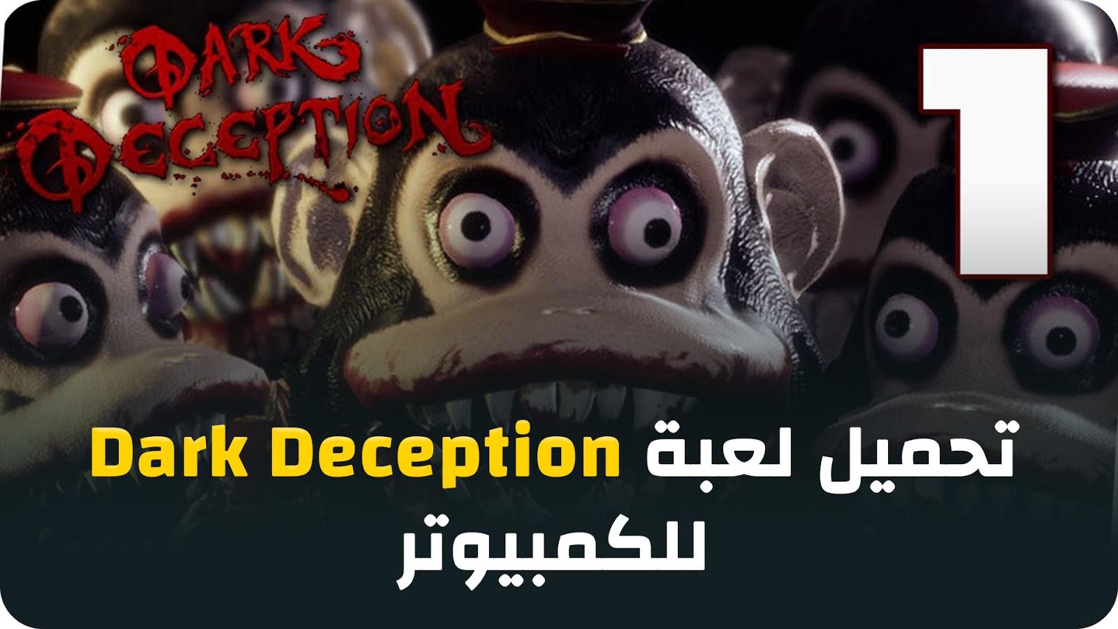 تحميل لعبة dark deception