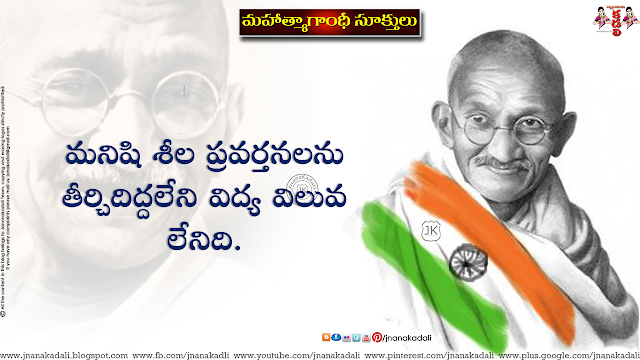 Inspirational mahatma gandhi quotes in telugu pdf,vivekananda quotes in telugu.gandhi quotes images in telugu,telugu sukthulu,mahatma gandhi stories in telugu,Mahatma Gandhi positive Thinking Quotes in Telugu,mahatma Gandhi quotes in Telugu language, about mahatma Gandhi biography in Telugu,Quotes from mahatma Gandhi in Telugu,about mahatma Gandhi in Telugu pdf, few lines about mahatma Gandhi in Telugu,Mahatma Gandhi Motivational Quotes and Quotations