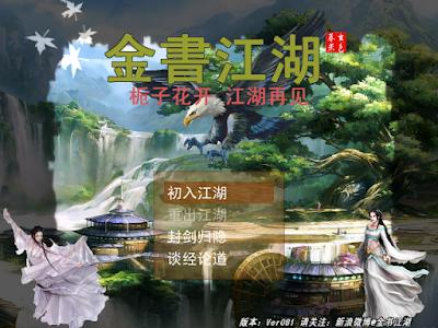 金書江湖+遊戲資料,很強大的金庸武俠角色扮演RPG!