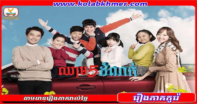 Cheam 5 Domnok