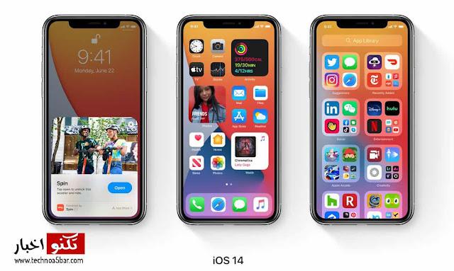 ما هي الهواتف التي ستدعم نظام  iOS 14 وما اهم الميزات الجديدة في iOS 14