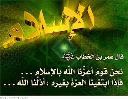 العقيدة الإسلامية - الإسلام