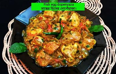 Fish egg dopenyaza, fish eggs price, fish eggs health benefits, fish roe vs caviar, fish eggs sushi, fish eggs name, fish roe recipe, flying fish roe, what are fish eggs called,