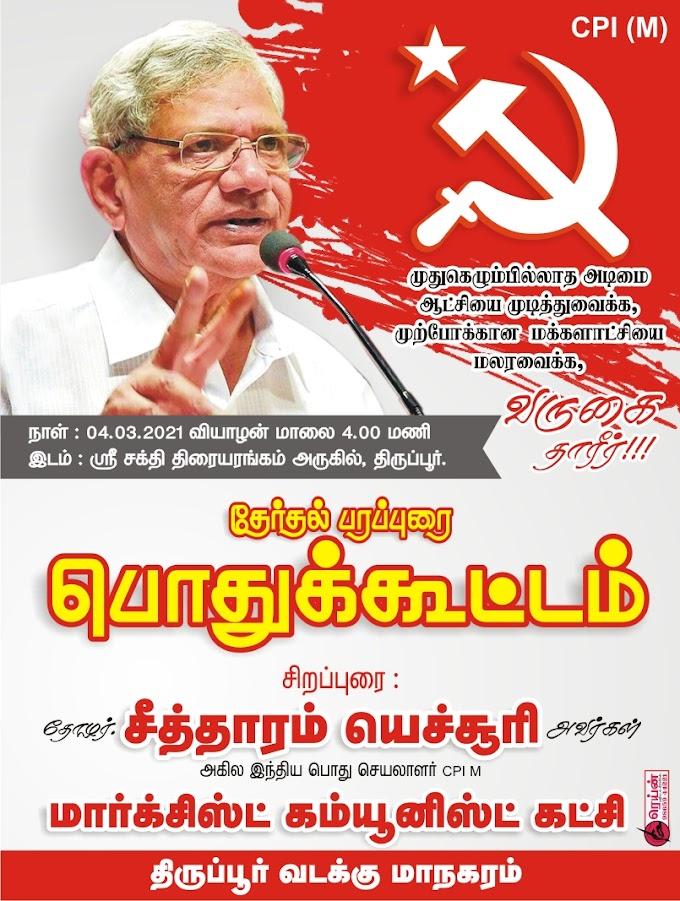 Communist Party  Campaign SOCIAL MEDIA ADS BANNER DESIGN