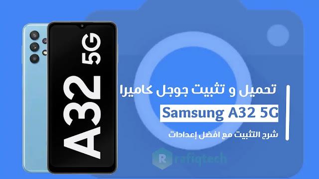 تحميل Google Camera لجهاز سامسونج  Samsung Galaxy A32 5G (شرح التثبيت مع افضل إعدادات)